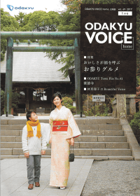 ODAKYU VOICE home vol.69 2017 1月号