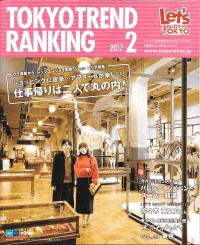 TOKYO TREND RANKING 2017 2
