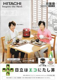 HITACHI 炊飯器 総合カタログ 2016-秋