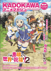 KADOKAWA アニメマガジン 創刊号 2017年1月発行