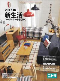 2017新生活コーディネートBOOK