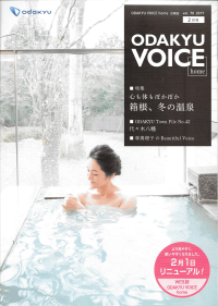 ODAKYU VOICE home vol.70 2017 2月号