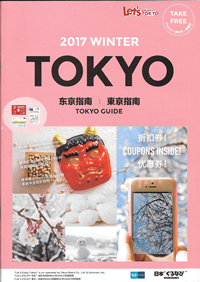 TOKYO GUIDE 2017 WINTER Vol.7 Jan.26, 2017