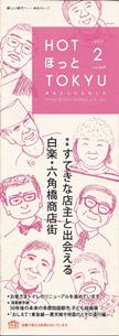 HOT ほっと TOKYU 2017 2 vol.449