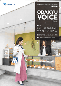 ODAKYU VOICE home vol.71 2017 3月号