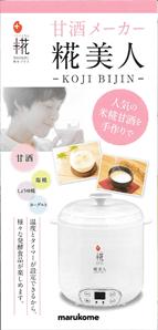 甘酒メーカー 糀美人-KOJI BIJIN-