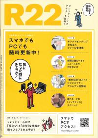 R22 特別発行号 Feb. 27, 2017