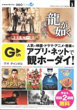 ゲオチャンネル コンテンツBOOK Vol.3