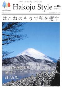 Hakojo Style Vol.04 2017 Winter