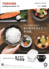 TOSHIBA 総合カタログ 2016-3号 ジャー炊飯器