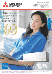 三菱ルームエアコン 総合カタログ 家庭用2016-夏号(2)