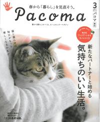Pacoma 3 2017 第230号