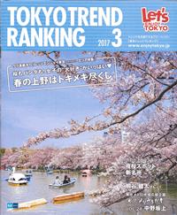 TOKYO TREND RANKING 2017 3