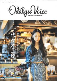 Odakyu Voice : 2017 Yoyogi Uehara Issue