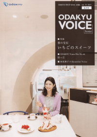 ODAKYU VOICE home vol.72 2017 4月号