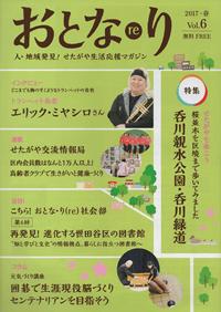 おとな・り(re) 2017・春 Vol.6