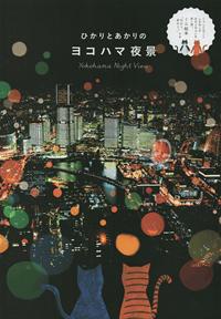 mirea 別冊 ヨコハマ夜景