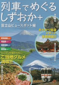 列車でめぐるしずおか+ 富士山ビュースポット編