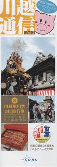 川越通信 Vol.3