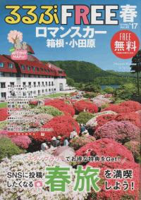 るるぶFREE ロマンスカー 箱根・小田原 春 SPRING '17 Vol.49