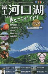 富士河口湖 町営施設見どころガイド!