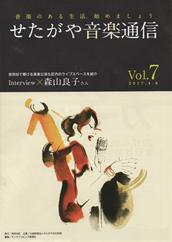せたがや音楽通信 Vol.7 2017.4-6