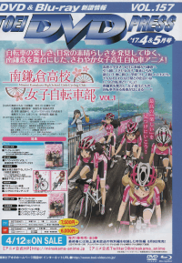 TOEI DVD PRESS '17. 4&5月号 VOL.157