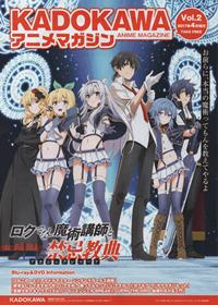 KADOKAWAアニメマガジン Vol.2 2017年4月発行