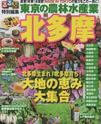 るるぶ特別編集 東京の農林水産業 北多摩