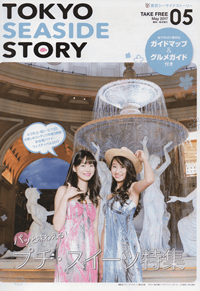 TOKYO SEASIDE STORY May 2017 05