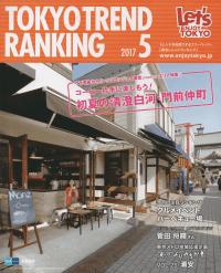 TOKYO TREND RANKING 2017 5