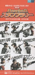 Baseball スタンプラリー