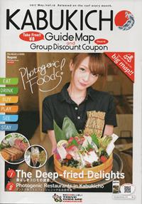 TOKYO GUIDE MAP 歌舞伎町版 2017 May./vol.10