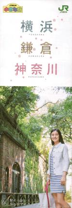 JR東日本 小さな旅 横浜 鎌倉 神奈川