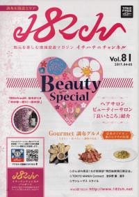 182ch Vol.81 2017.04-05