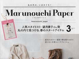 Marunouchi Paper 3 March, 1st 2017