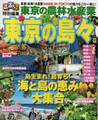 るるぶ特別編集 東京の農林水産業 東京の島々