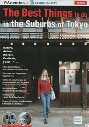The Best Things to do in the Suburbs of Tokyo