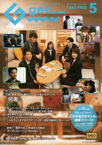 G get press 2017 MAY vol.184 5