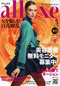 alluxe 5 May Edition vol.130