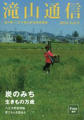 滝山通信 2016 秋冬号 Vol.9