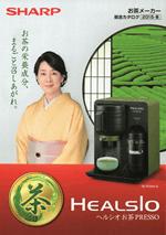 SHARP お茶メーカー 総合カタログ 2015-冬