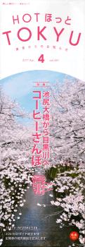 HOT ほっと TOKYU 2017 Apr. 4 vol.451