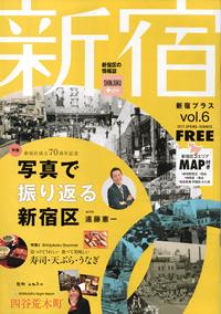 新宿plus vol.6