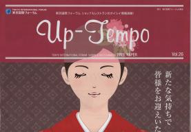 Up-Tempo Vol.26