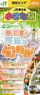 JR東日本 小さな旅 房総エリア 2017.4→2017.6