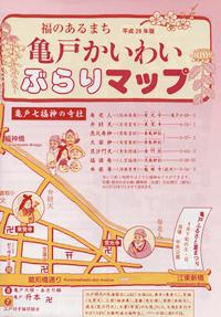 亀戸かいわいぶらりマップ 平成29年版