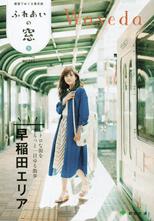 ふれあいの窓 5 Waseda 2017/May No.265