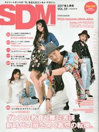 SDM 2017年5月号 VOL.59