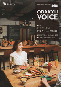 ODAKYU VOICE home vol.74 2017 6月号